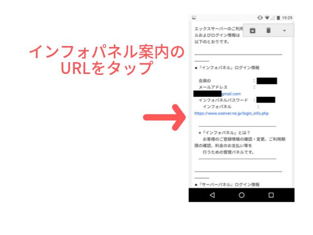 インフォ画面へのログインID
