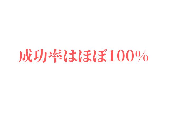 ほぼ100%