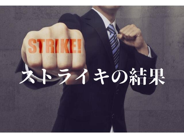 ストライキできたの?