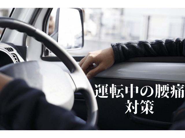 運転中の腰痛対策