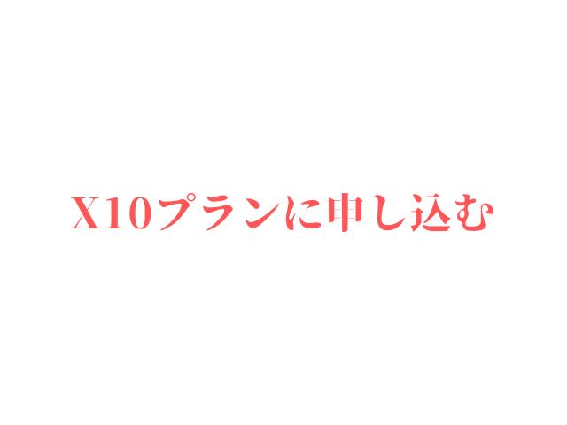 XサーバーのX10に申し込む