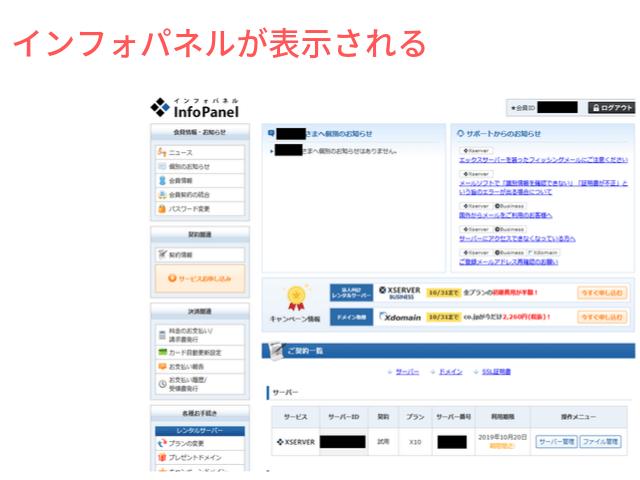 契約したサーバー情報