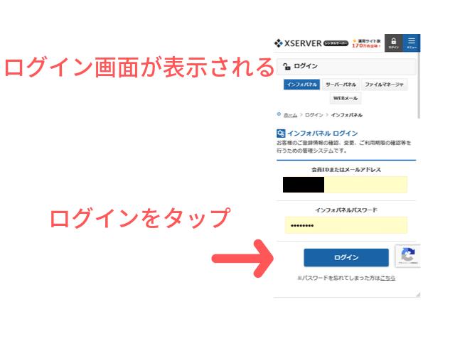 IDとパスワードは省略